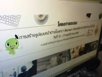 """รูปภาพ : อบรม """"การสร้างรูปแบบหน้าต่างโฆษณา(Banner)"""
