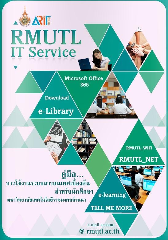 นิตยสารออนไลน์ RMUTL IT Service