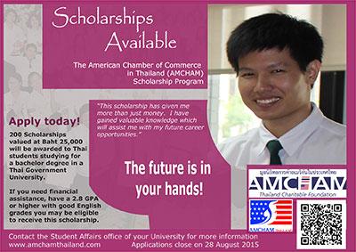 มูลนิธิหอการค้าอเมริกันในประเทศไทย (ATCF) เปิดรับใบสมัครเพื่อรับทุนการศึกษาสำหรับปีการศึกษา 2559-2560