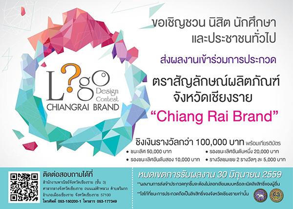 ขอเชิญนักศึกษาและผู้ที่สนใจ ส่งผลงานเข้าร่วมการประกวดตราสัญลักษณ์ผลิตภัณฑ์จังหวัดเชียงราย : Chiang Rai Brand