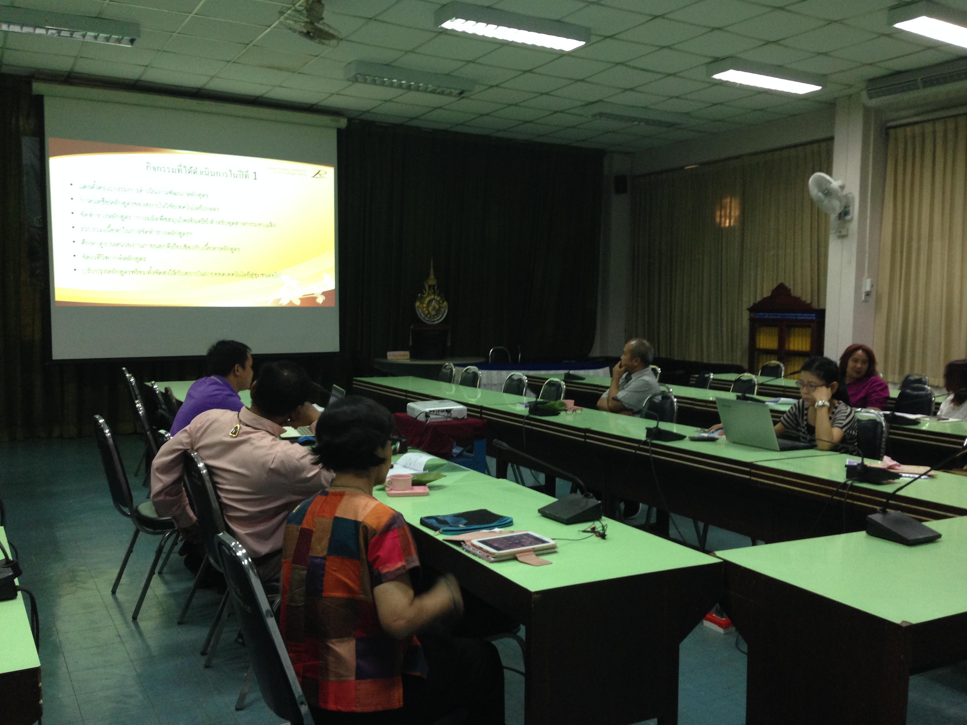 โครงการประชุมเตรียมความพร้อมการจัดอบรมเชิงปฏิบัติเพื่อพัฒนาหลักสูตรอาชีพ