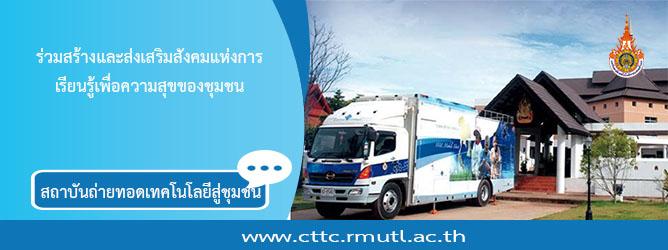 โครงการประกวดชุมชนประชารัฐสีชมพู