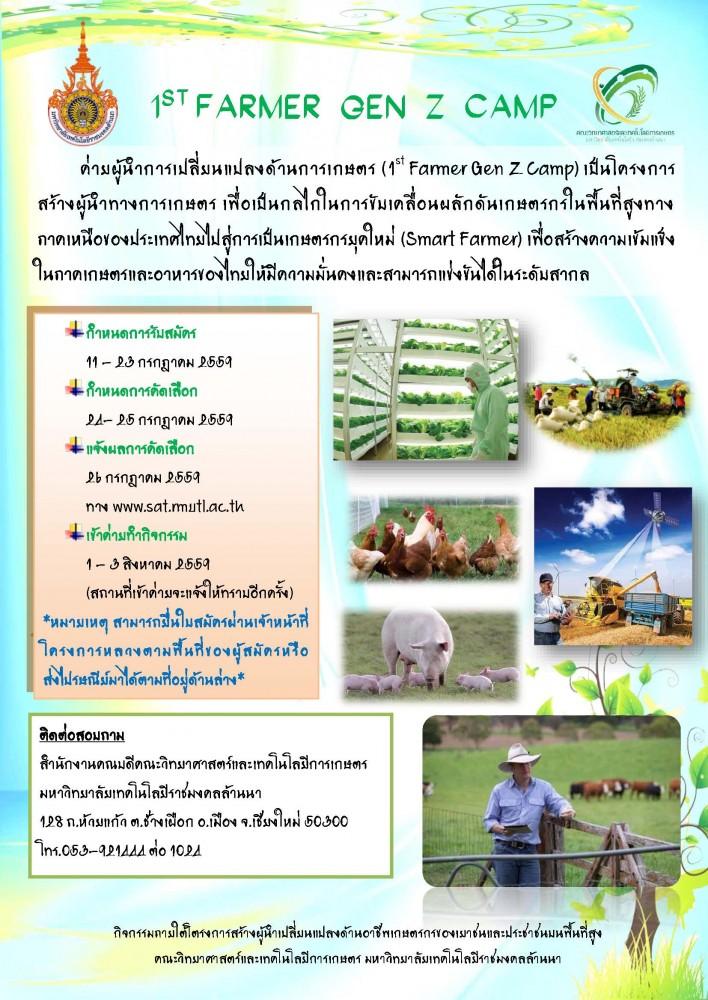 เปิดรับสมัคร ผู้เข้าร่วม ค่ายผู้นำการเปลี่ยนแปลงด้านการเกษตร