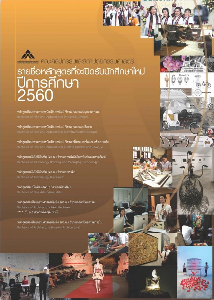 สมัครแข่งขันทักษะทางวิชาชีพด้านทัศนศิลป์และด้านการออกแบบ ประจำปี 2559