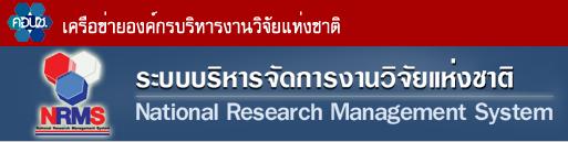 คู่มือการตรวจสอบและประเมินผลข้อเสนอการวิจัย ประจำปีงปม. พ.ศ. 2561 ตามมติคณะรัฐมนตรี