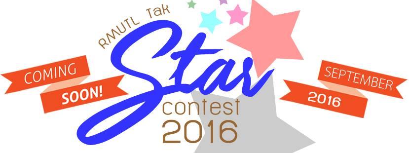 รายชื่อผู้ที่ผ่านเข้ารอบการแสดง rmutl tak star contest