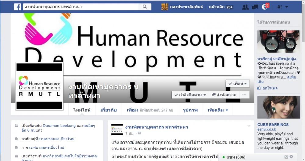 งานพัฒนาบุคลากร มทร.ล้านนา เปิดสายตรงผ่าน Facebook เพิ่มช่องทางติดต่อสื่อสารการขอทุนเพื่อสัมมนา การศึกษาต่อทั้งในและต่างประเทศ