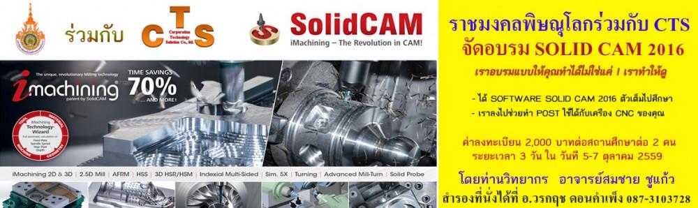 ราชมงคลพิษณุโลกร่วมกับ CTS จัดอบรม Solid CAM 2016
