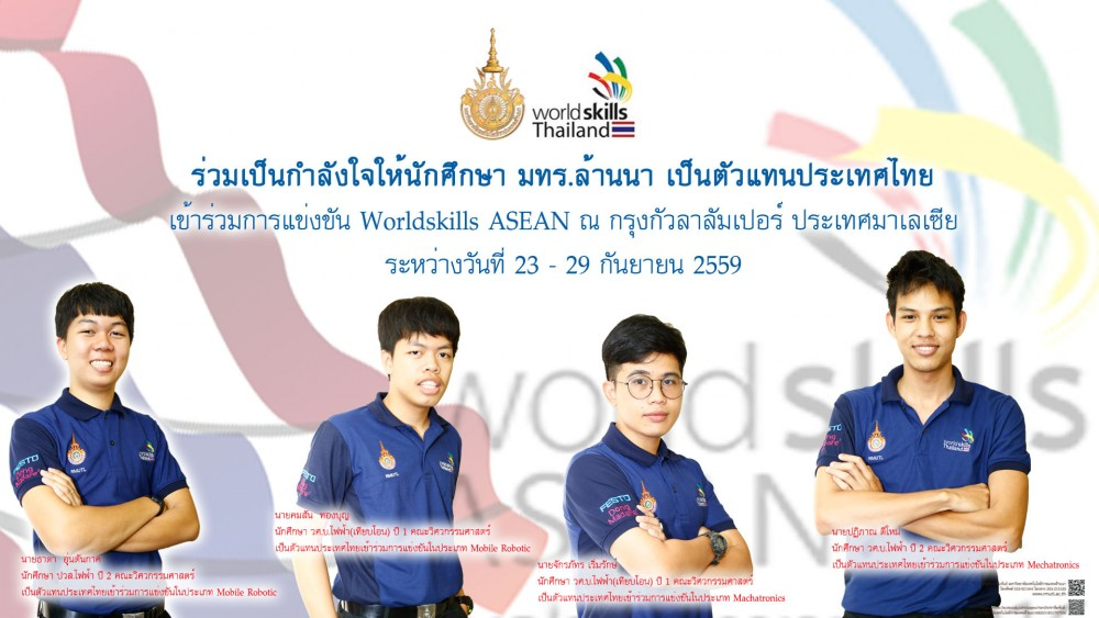 ร่วมเป็นกำลังใจให้นักศึกษา มทร.ล้านนา เป็นตัวแทนประเทศไทย  เข้าร่วมการแข่งขัน Worldskills ASEAN ณ กรุงกัวลาลัมเปอร์ ประเทศมาเลเซีย