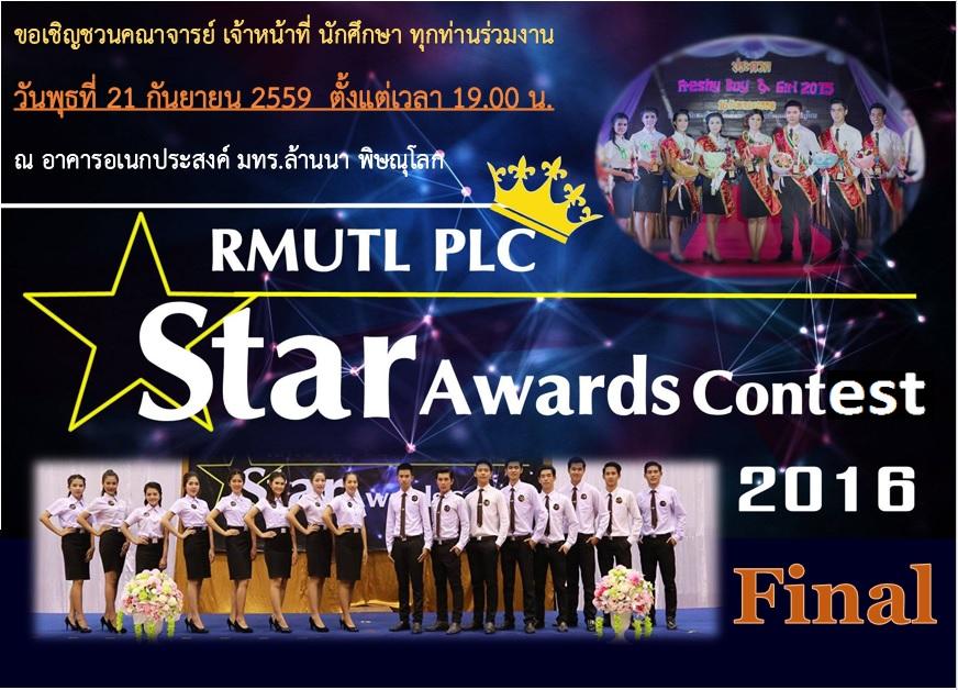 ขอเชิญคณาจารย์ เจ้าหน้าที่ และ นักศึกษา ร่วมเป็นกำลังให้กับนักศึกษาในงานงาน RMUTL PLC  STAR AWARDS CONTEST 2016