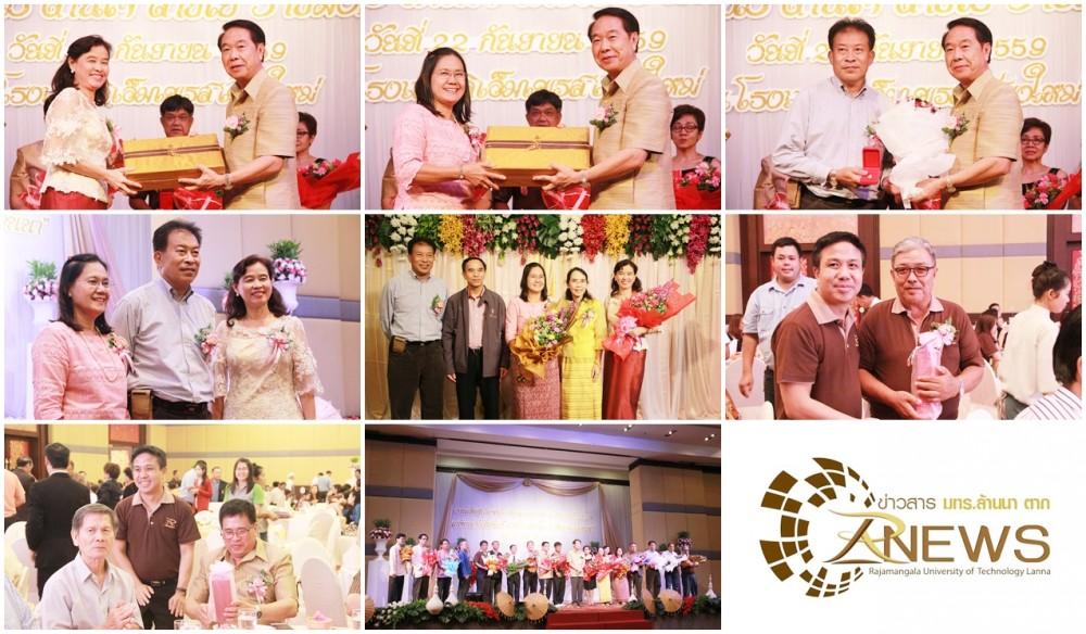 งานเชิดชูเกียรติผู้เกษียณอายุราชการ ประจำปี 2559