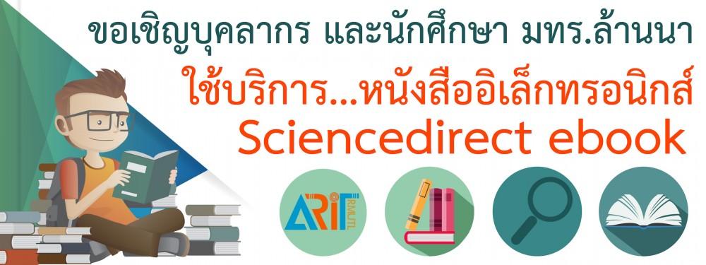 ขอเชิญใช้บริการหนังสืออิเล็กทรอนิกส์ ScienceDirect e-book