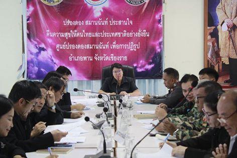 ประชุมหัวหน้าส่วนอำเภอพาน ครั้งที่ 2/2560