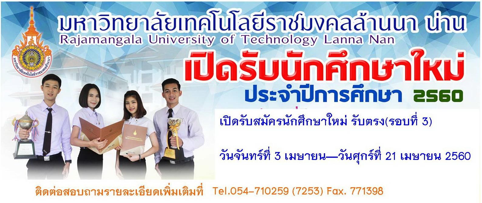 รับสมัครนักศึกษาใหม่ รับตรง ปีการศึกษา 2560