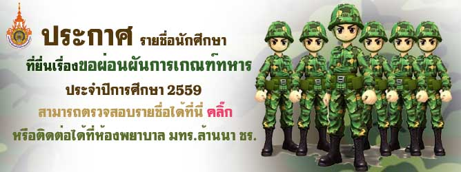 ประกาศรายชื่อนักศึกษาที่ยื่นเรื่องขอผ่อนผันการเกณฑ์ทหาร ประจำปีการศึกษา 2559