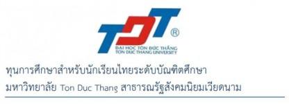 ทุนการศึกษามหาวิทยาลัย Ton Doc Thang ประเทศเวียดนาม