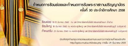 กำหนดการซ้อมย่อย และกำหนดการรับพระราชทานปริญญาบัตร ครั้งที่ 30 ประจำปีการศึกษา 2558 มทร.ล้านนา ลำปาง