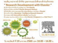ขอเชิญชวน คณาจารย์ นักวิจัย บุคลากรและนักศึกษา ร่วมกิจกรรม Research Development with Elsevier