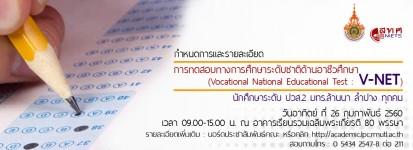 มทร.ล้านนา ลำปาง แจ้ง นักศึกษา ปวส.2 เข้ารับการทดสอบทางการศึกษา V-NET