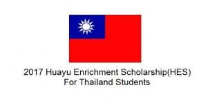 ทุนการศึกษา 2017 Taiwan Scholarship Program for Thai students