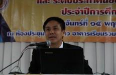 ปัจฉิมนิเทศนักศึกษา ปวช. ปวส. ปีการศึกษา 2559