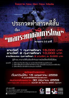 """รูปภาพ : องค์กรต่อต้านคอร์รัปชัน (ประเทศไทย) ขอเชิญชวนผู้ที่สนใจเข้าร่วมโครงการ """"New Gen New Media"""""""