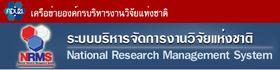รูปภาพ : คู่มือการตรวจสอบและประเมินผลข้อเสนอการวิจัย ประจำปีงปม. พ.ศ. 2561 ตามมติคณะรัฐมนตรี