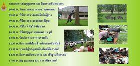 รูปภาพ : ขอเชิญร่วมงานประเพณีทำบุญสาขาพืชศาสตร์ และ รับขวัญน้องใหม่เข้าสู่บ้านพืชศาสตร์ ประจำปี 2559