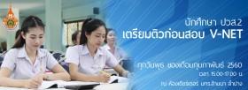 รูปภาพ : กิจกรรมพัฒนาศักยภาพแก่ นศ.ปวส.2 ก่อนสอบ V-NET