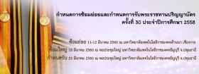 รูปภาพ : การถ่ายทอดสด พิธีซ้อมรับพระราชทานปริญญาบัตร มทร.ล้านนา ชร. วันที่ 12 มีนาคม 2560