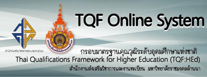TQF กรอบมาตรฐานคุณวุฒิระดับอุดมศึกษาแห่งชาติ