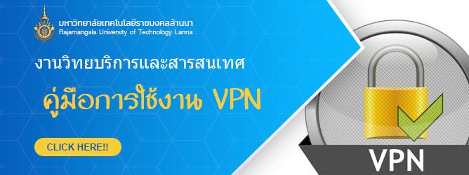 คู่มือการใช้งาน VPN