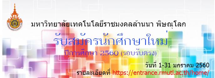 รับนักศึกษาใหม่รอบรับตรง ปีการศึกษา 2560