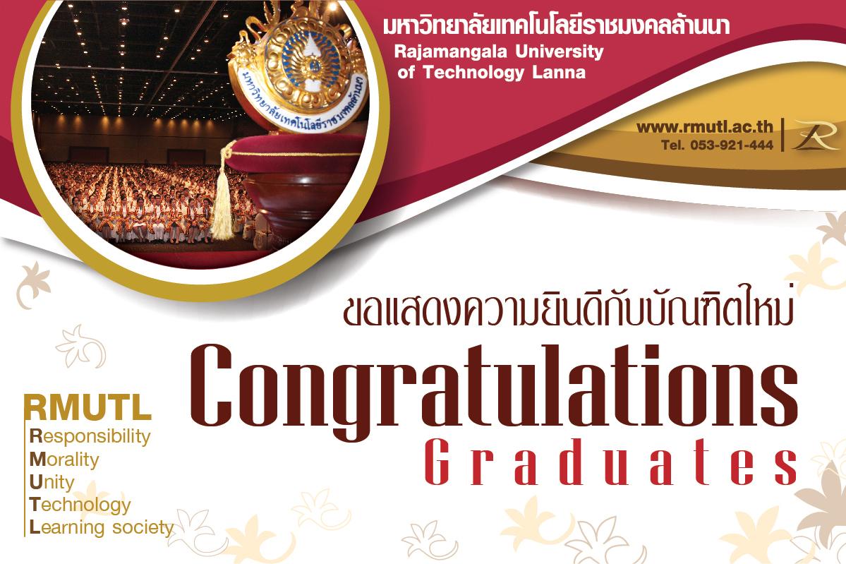 แสดงความยินดีบัณฑิตใหม่ 2559