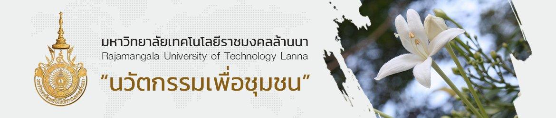 โลโก้เว็บไซต์ สภาคณาจารย์และข้าราชการ มหาวิทยาลัยเทคโนโลยีราชมงคลล้านนา
