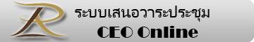 ระบบเสนอวาระประชุม CEO Online