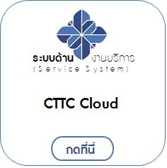 CTTC Cloud