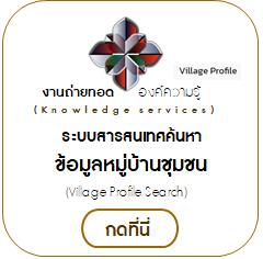 ระบบสารสนเทศค้นหาข้อมูลหมู่บ้านชุมชน Village Profile