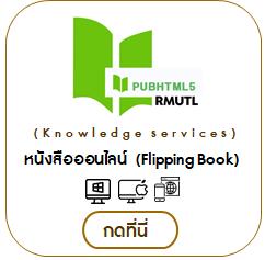RMUTL Flipping Book