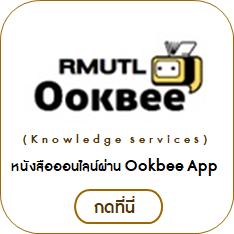 หนังสือออนไลน์ผ่าน Ookbee App