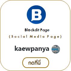 สังคมออนไลน์ blockdit-kaewpanya