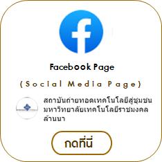 สังคมออนไลน์ FacebookPage-สถาบันถ่ายทอดเทคโนโลยีสู่ชุมชน มหาวิทยาลัยเทคโนโลยีราชมงคลล้านนา