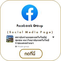 FacebookGroup-สถาบันฯ (สถช.)