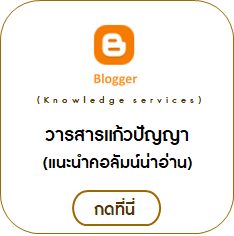 Blogger | วารสารแก้วปัญญา (คอลัมน์น่าอ่าน)