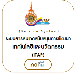 ระบบสารสนเทศสนับสนุนการพัฒนาเทคโนโลยีและนวัตกรรม (ITAP)