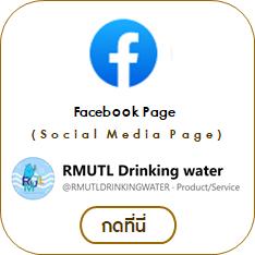 Facebook Page น้ำดื่มราชมงคล