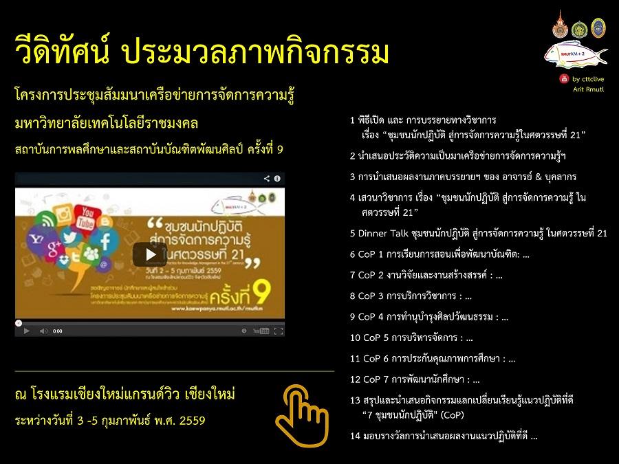 วีดิทัศน์ ประมวลภาพกิจกรรม KM+2 ครั้งที่ 9