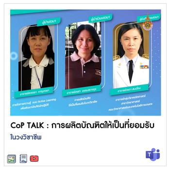 CoP TALK: การผลิตบัณฑิตให้เป็นที่ยอมรับในวงวิชาชีพ