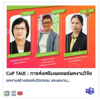 CoP TALK: การส่งเสริมเผยแพร่ผลงานวิจัย ผลงานสร้างสรรค์
