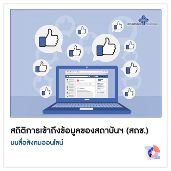 สถิติการเข้าถึงข้อมูลของสถาบันฯ (สถช.) บนสื่อสังคมออนไลน์
